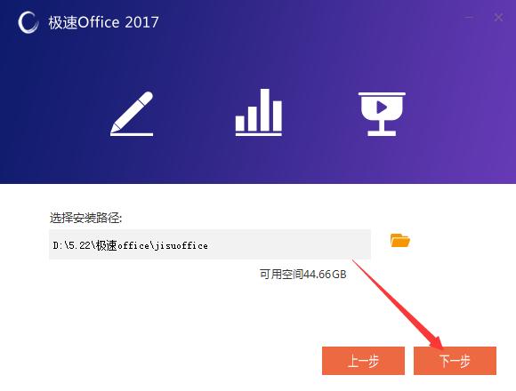 极速Office 2017