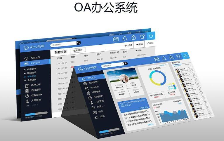 OA办公管理系统截图