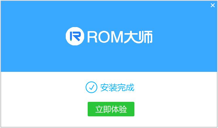 ROM定制大师