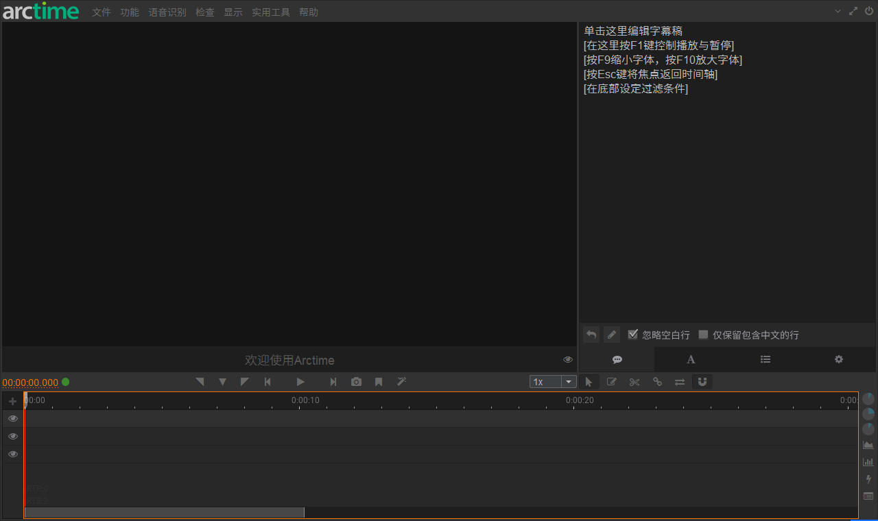 Arctime可视化字幕软件截图