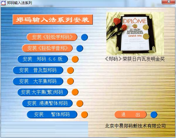 郑码输入法Win10