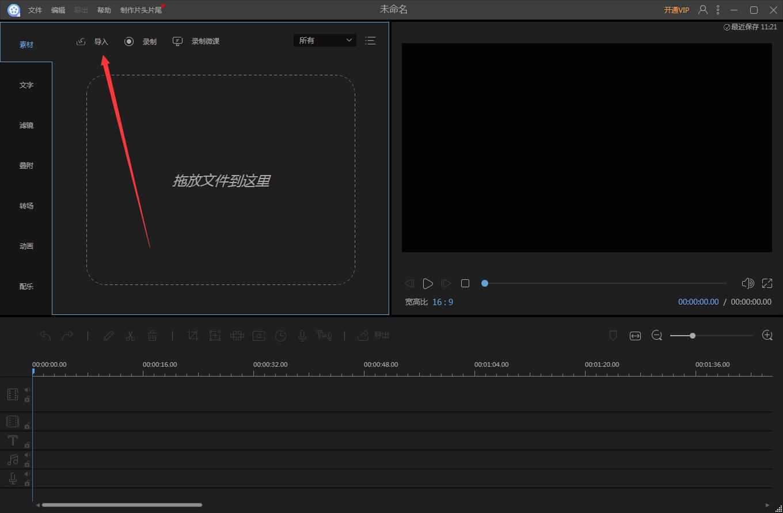 视频编辑王