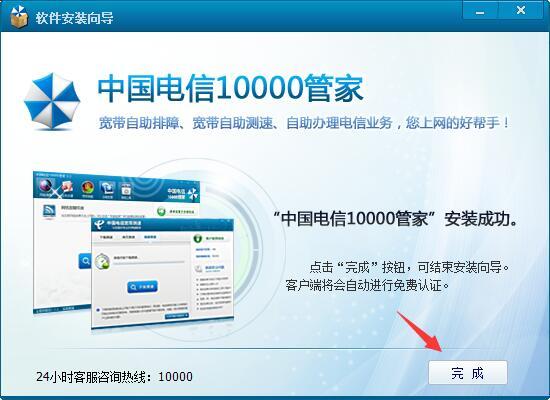 中国电信10000管家
