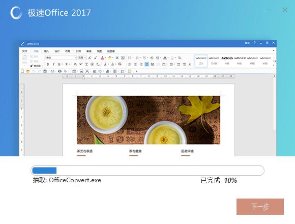 极速Office 2017截图