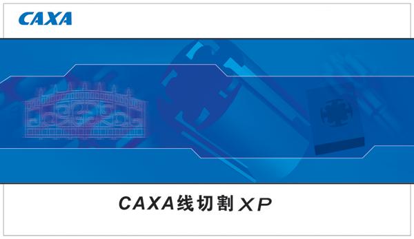 CAXA线切割XP