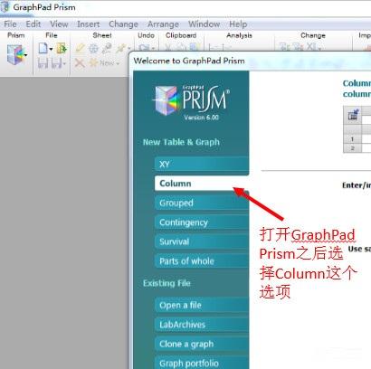 Graphpad Prism棱镜科研绘图工具截图