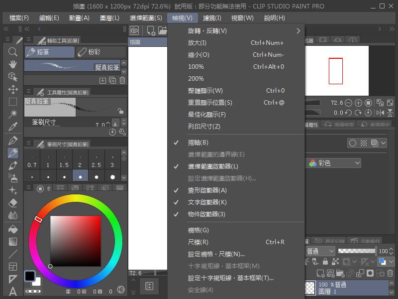 clip studio paint pro截图