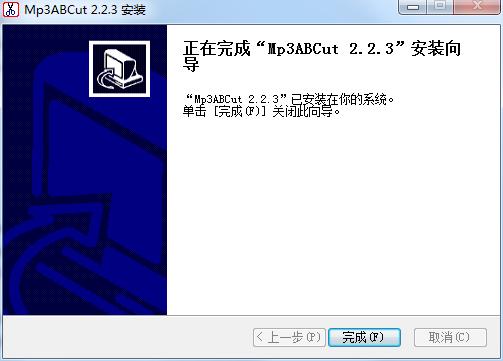 Mp3ABCut(mp3剪切器)截图