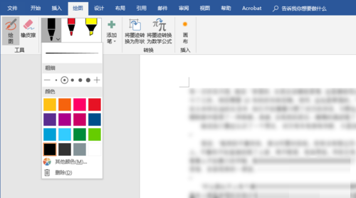 Microsoft Office Word 2019截图