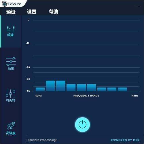fxsound enhancer(音效增强软件)截图