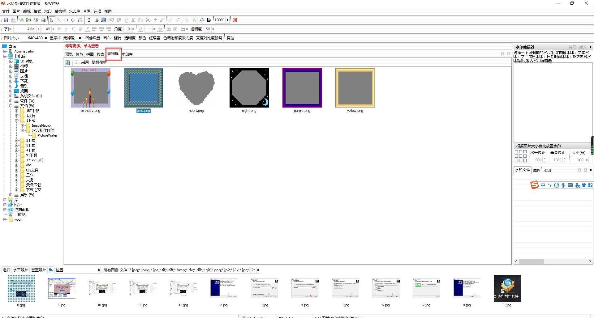 水印制作软件专业版截图