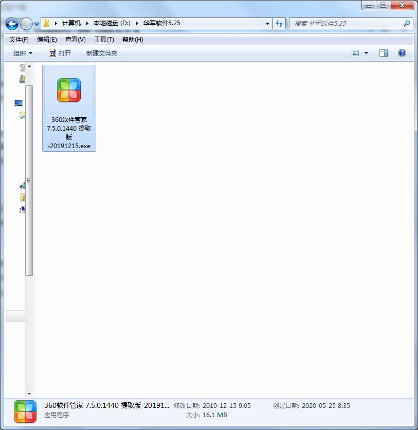 360软件管家独立版截图
