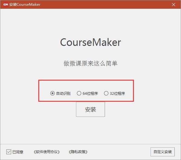 CourseMaker微课制作软件
