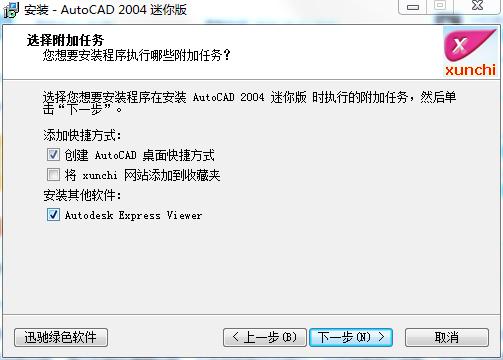 AutoCAD2004迷你版截图