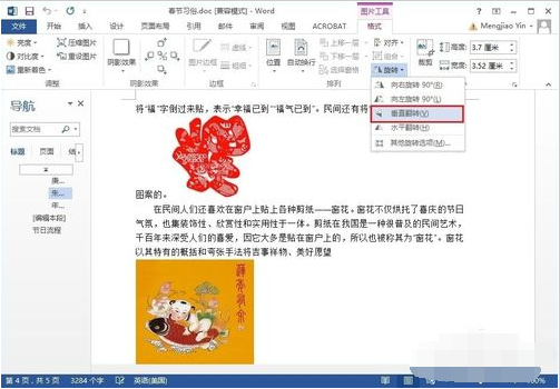 WPS Office 2013 商业版