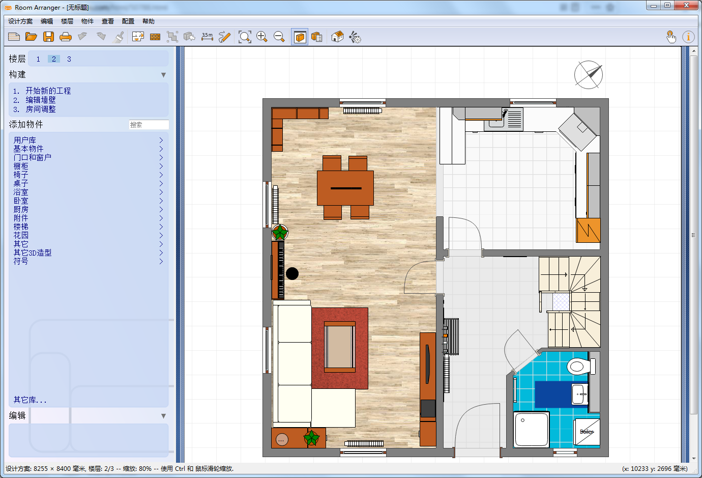 Adasoft Room Arranger(房屋布局设计)截图