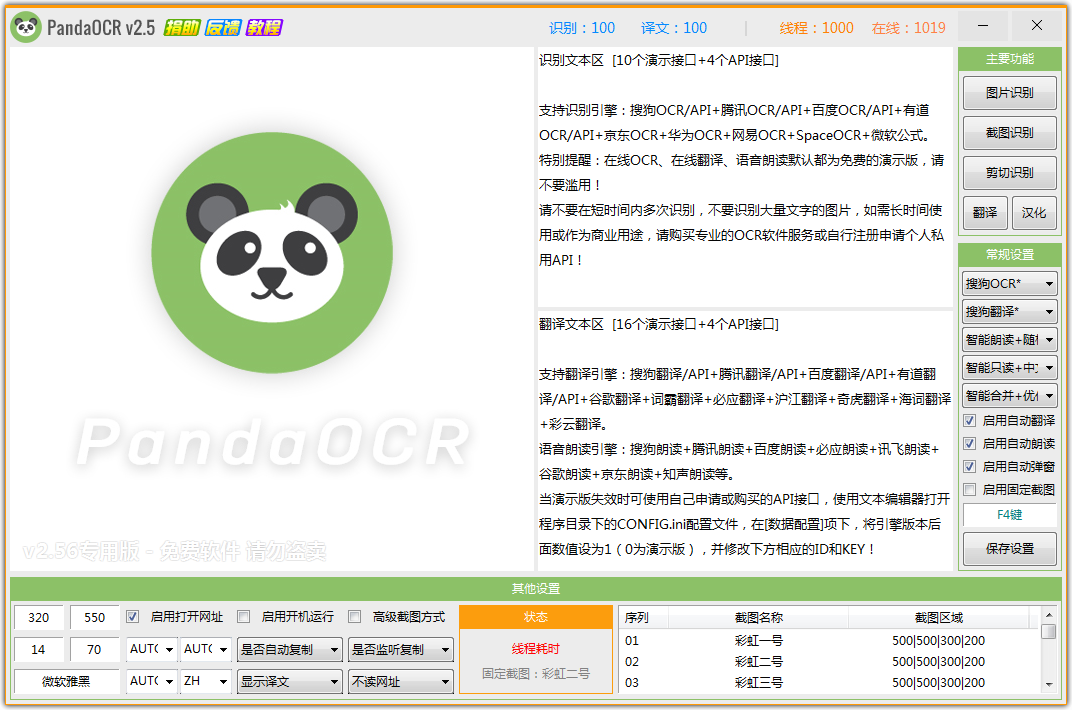 PandaOCR截图