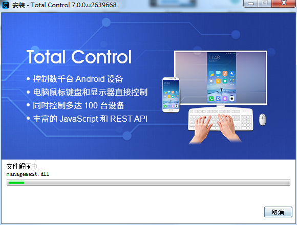 Total Control电脑控制手机助手截图