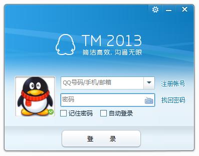 腾讯TM2013截图