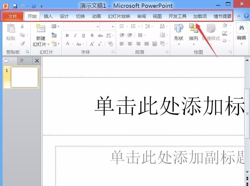 powerpoint2014截图