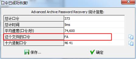 压缩包密码解压工具ARCHPR截图