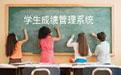 学生管理系统段首LOGO