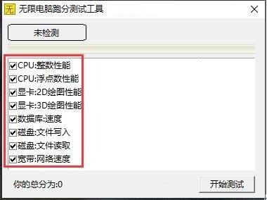 无限电脑跑分测试工具截图
