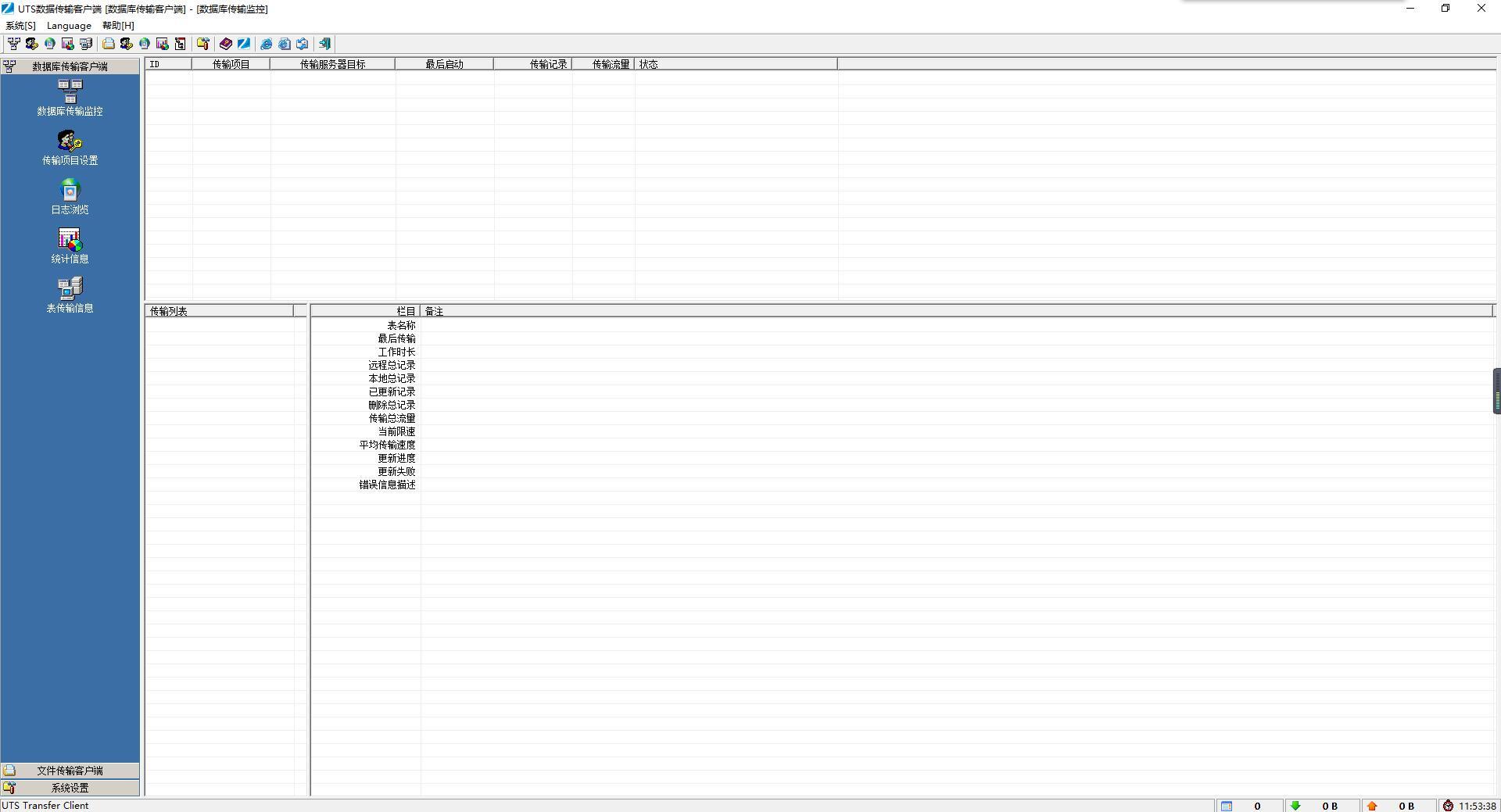 UTS(统一数据传输系统)截图