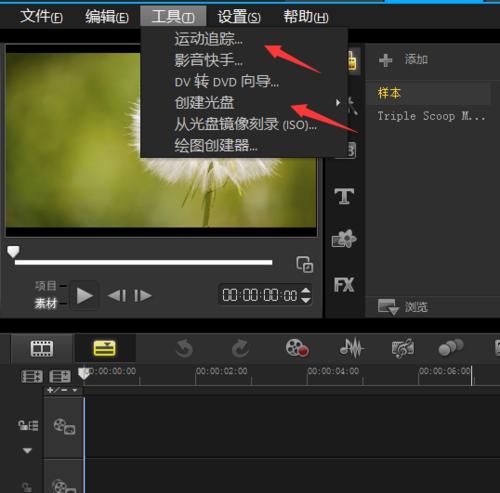 会声会影X8(视频编辑制作软件)