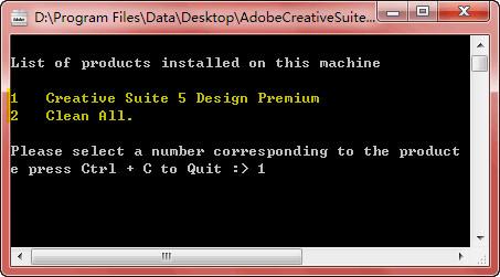 Adobe清理工具截图