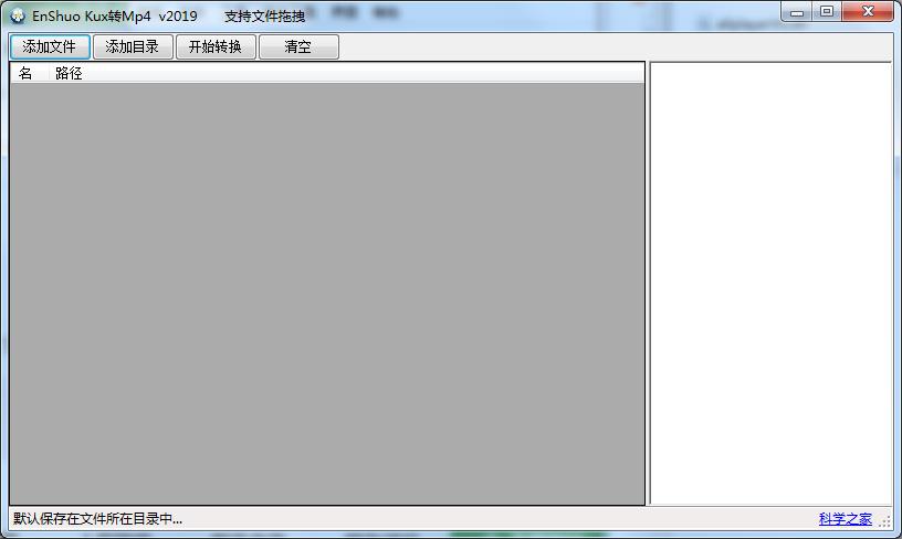 kux格式转mp4格式工具