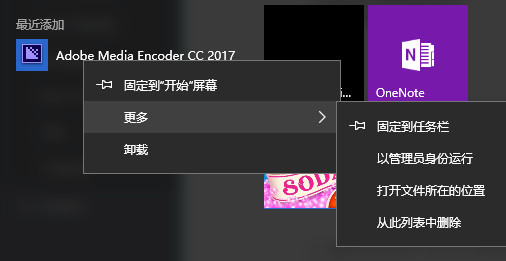 Adobe Media Encoder CC 2017截图