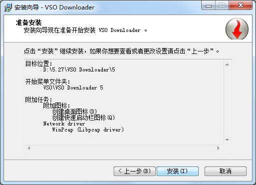 在线视频下载器(VSO Downloader)截图