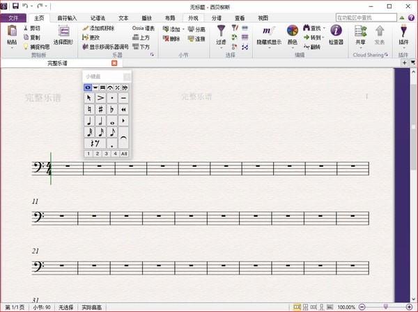 Sibelius打谱软件