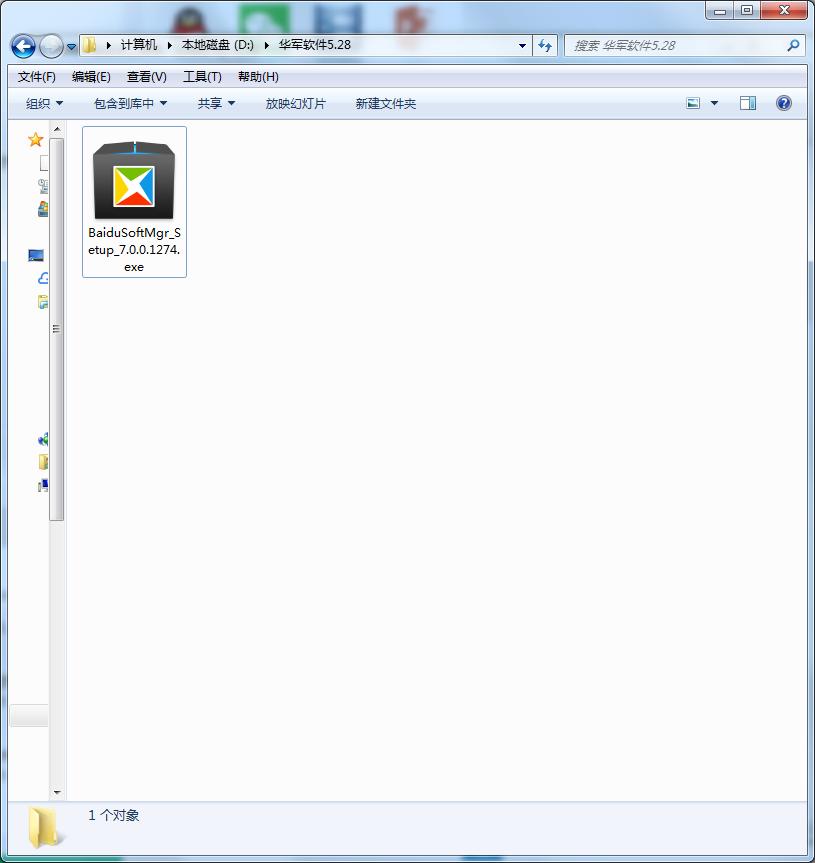 百度软件管家截图