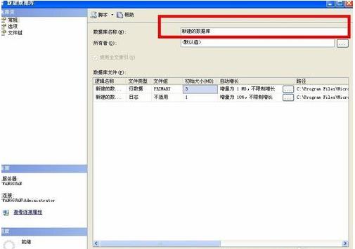 SQL Server 2012安装教程