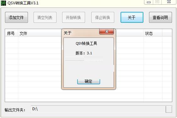 qsv转mp4转换工具
