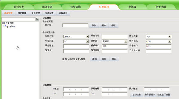 UC2视频监控软件截图