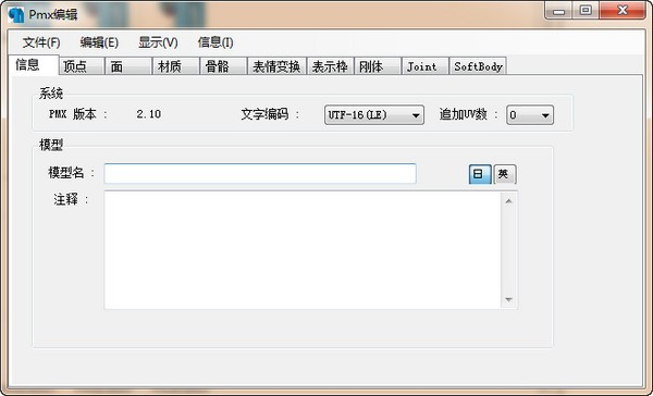 PmxEditor