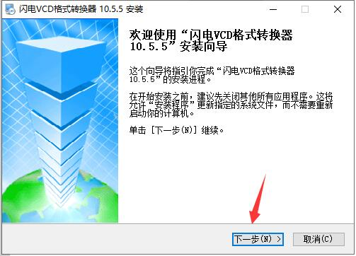 闪电VCD格式转换器