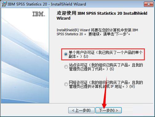 SPSS20截图