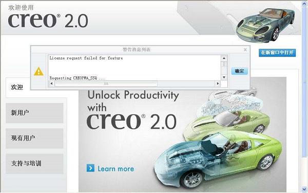 Creo2.0截图