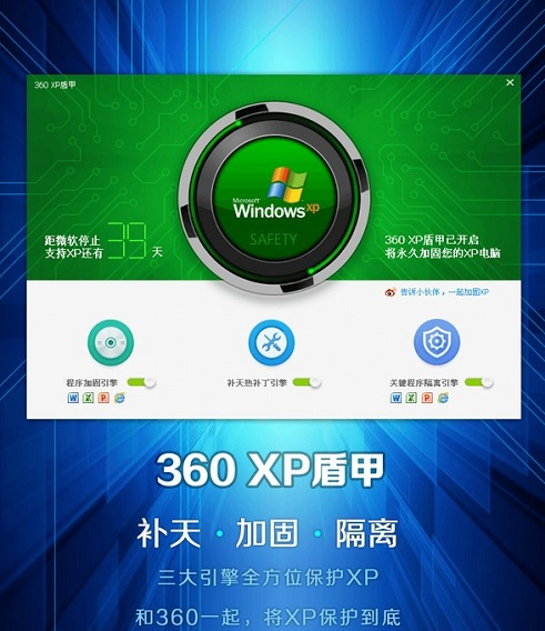 360安全卫士XP专版(XP盾甲)