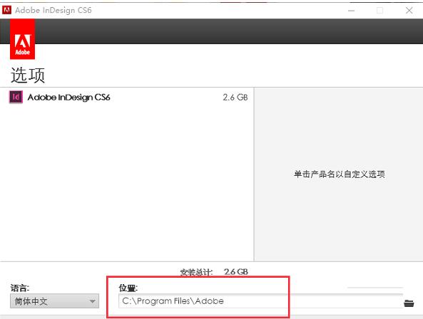 Adobe InDesign CS6截图