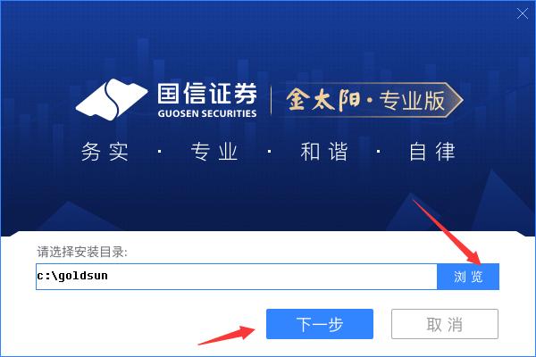 国信金太阳网上交易专业版截图