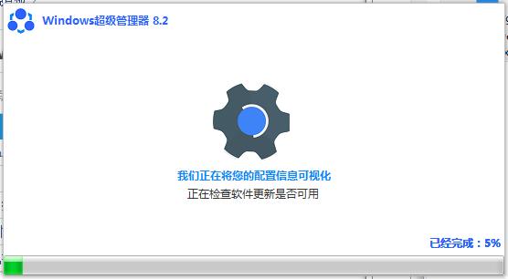 Windows超级管理器截图