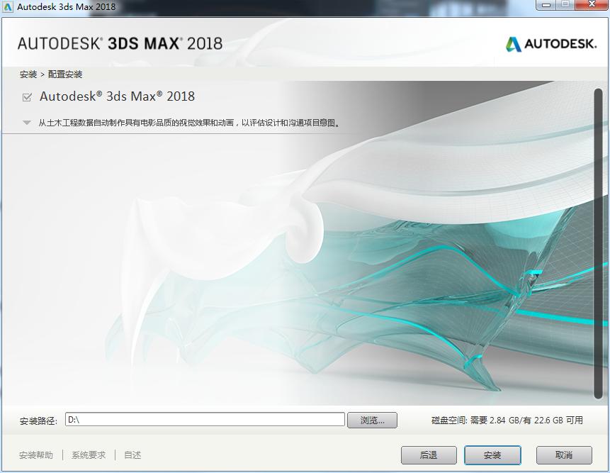 3dmax2018