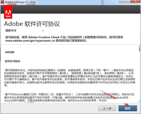 Adobe InDesign CC 2014