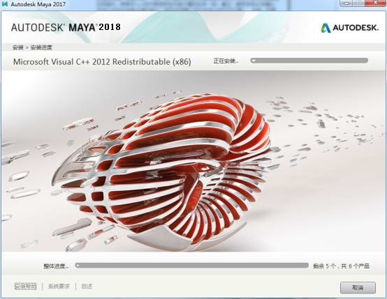 Autodesk Maya 2018截图