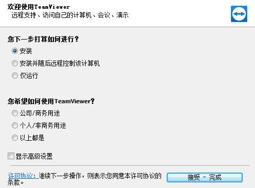 TeamViewer14截图